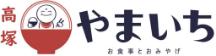 高塚愛宕地蔵尊参道沿い お食事とお土産のやまいち
